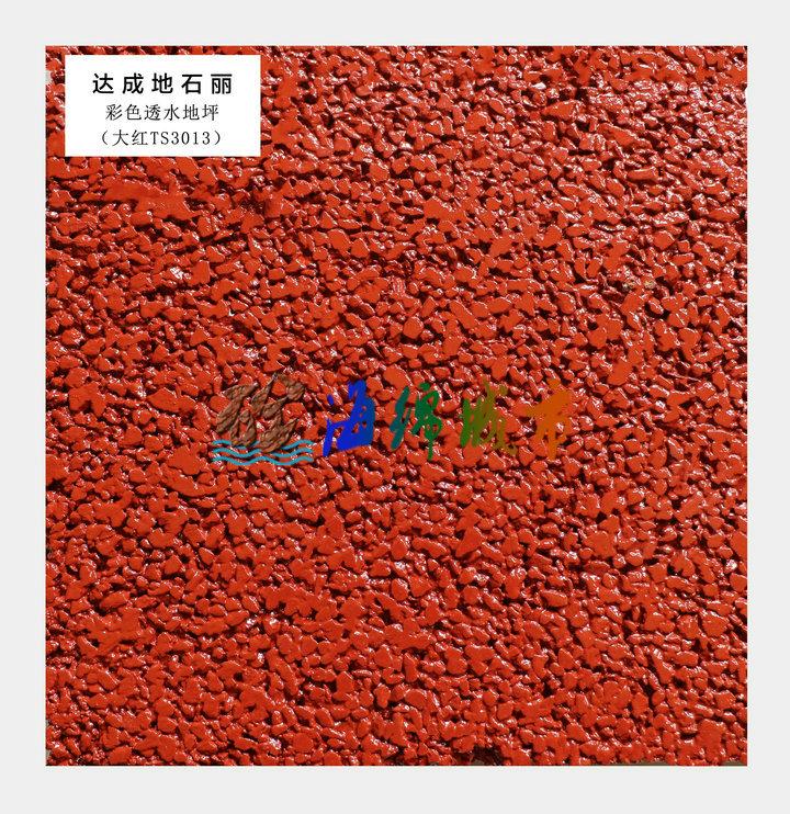大红色透水地坪,透水混凝土